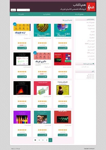 طراحی فروشگاه اینترنتی همپاکتاب