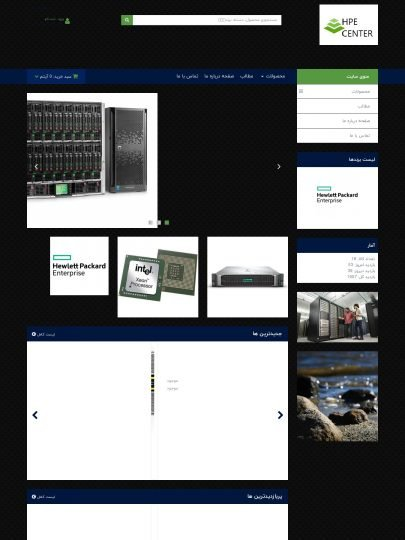 مرکز تخصصی فروش محصولات HPE در ایران