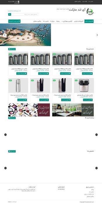 طراحی فروشگاه اینترنتی آی لند مارکت