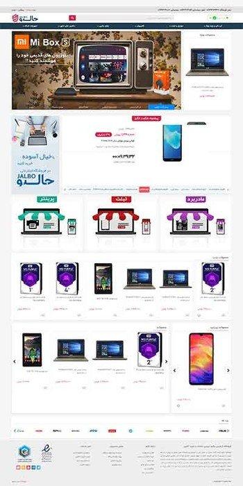 طراحی فروشگاه اینترنتی فروشگاه جالبو | Jalbo Store