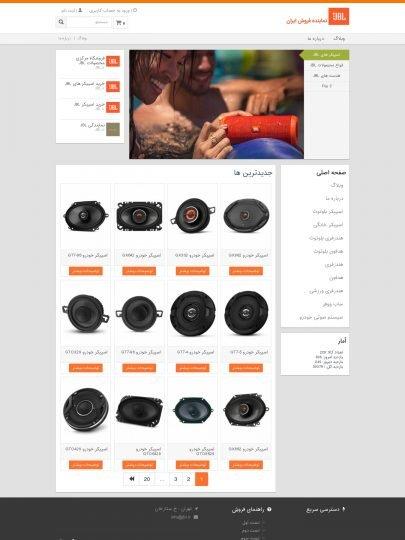 طراحی فروشگاه اینترنتی فروشگاه اینترنتی جی بی ال JBL