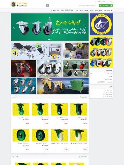 طراحی فروشگاه اینترنتی کیهان چرخ