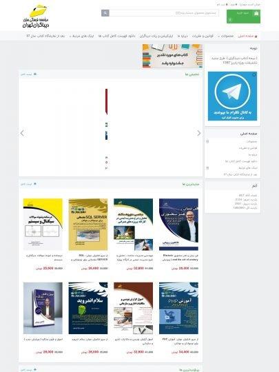 کتابهای دیباگران تهران و مجتمع فنی تهران