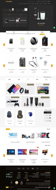 طراحی فروشگاه اینترنتی فروشگاه اینترنتی وارکالا