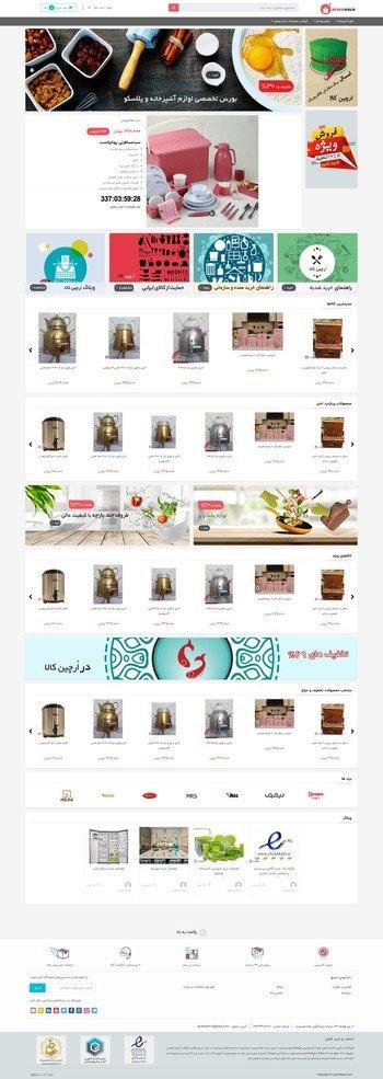 طراحی فروشگاه اینترنتی بورس تخصصی لوازم آشپز خانه