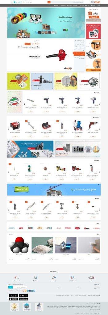 طراحی فروشگاه اینترنتی فروشگاه اینترنتی پی بام