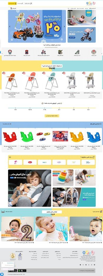 پيكو تويز | تجهیز مهد کودک ها ، پارک ها ، خانه های بازی و فروش اسباب بازی و سیسمونی
