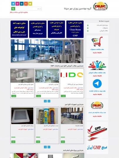 طراحی فروشگاه اینترنتی گروه مهندسین پوران مهر سپنتا