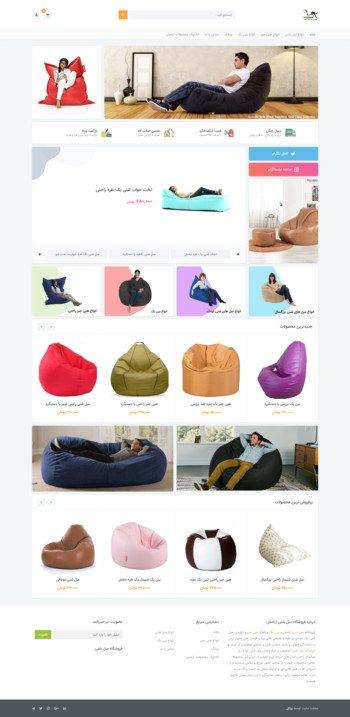 طراحی فروشگاه اینترنتی فروشگاه اینترنتی مبل شنی و بین بگ و هپیچیر و تولیدی مبل شنی