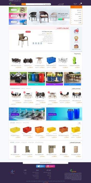طراحی فروشگاه اینترنتی فروشگاه اینترنتی کالاپلاست