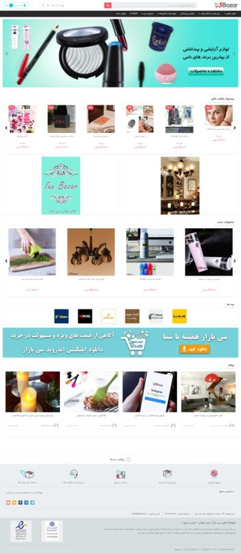 سی بازار فروشگاه اینترنتی هدیه،دکوری،لوستر،لوازم خانه و آشپزخانه