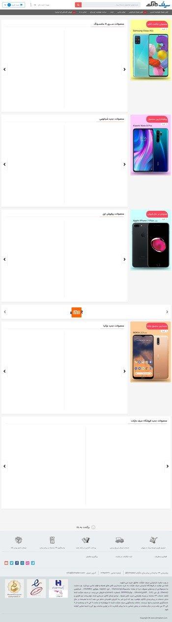 فروشگاه اینترنتی سیف مارکت بهترین انتخاب در خرید تلفن همراه