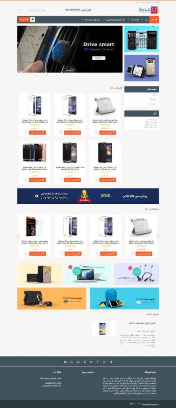 طراحی فروشگاه اینترنتی نمایندگی محصولات اسپیجن