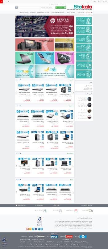 طراحی فروشگاه اینترنتی استوکالا | StoKala.com