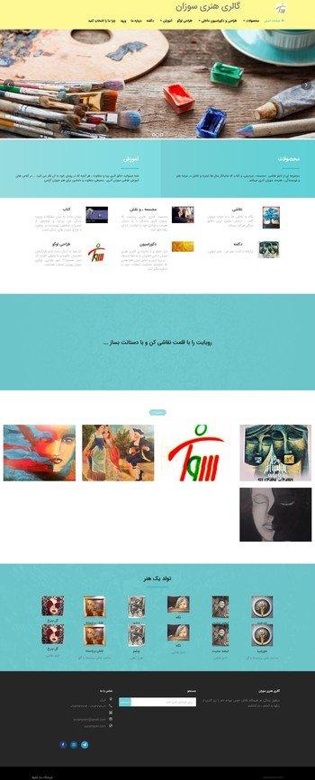 طراحی فروشگاه اینترنتی گالری هنری سوزان