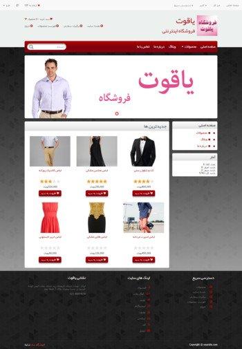 طراحی فروشگاه اینترنتی طرح یاقوت