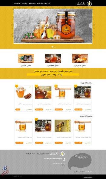 طراحی فروشگاه اینترنتی فروشگاه یاشیل