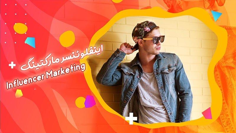 اینفلوئنسر مارکتینگ Influencer Marketing