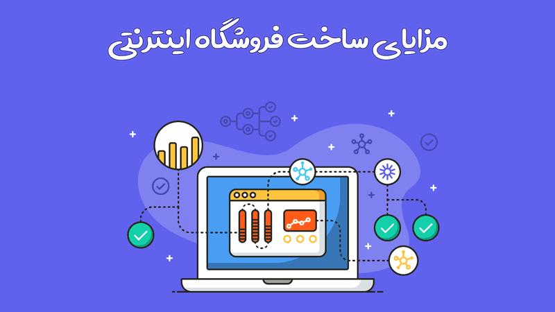 ساخت فروشگاه اینترنتی برای فروش کالا