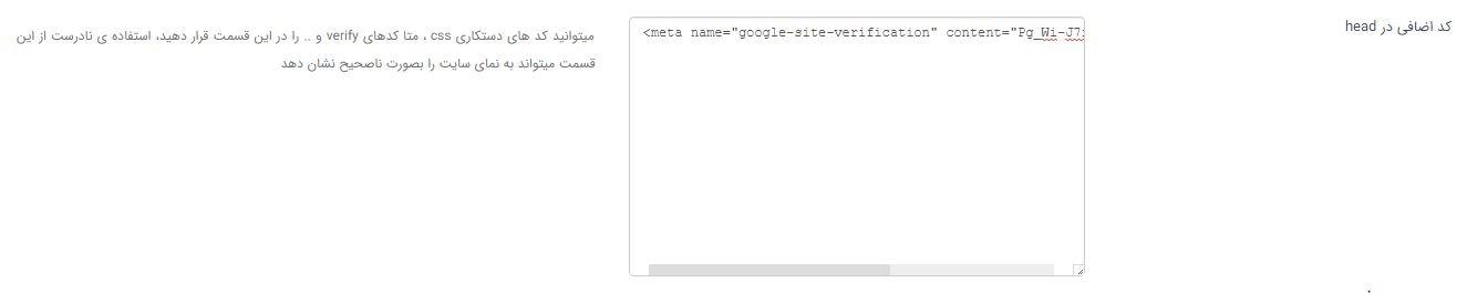 ثبت کد در شاپفا