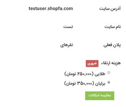 فروشگاه ساز شاپفا ، ارتقا سایت