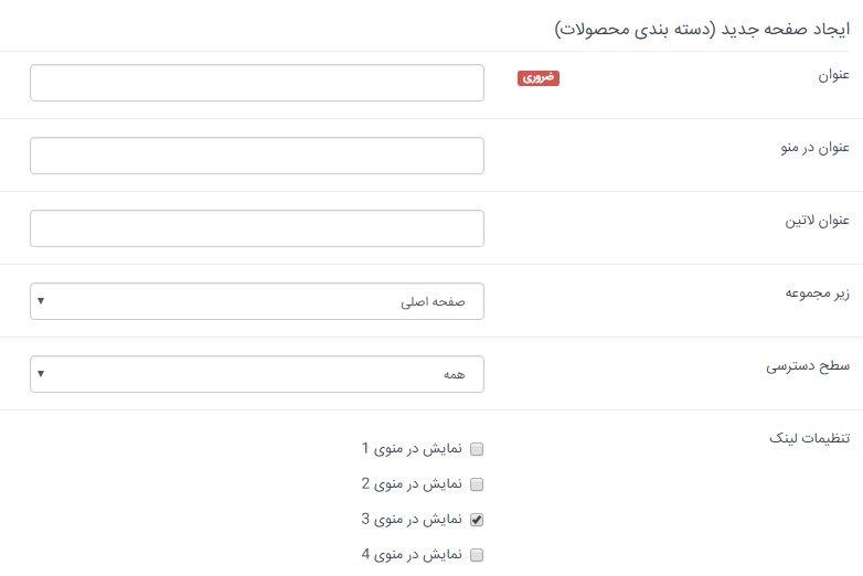 فروشگاه ساز اینترنتی شاپفا ، شاپفا اولین فروشگاه ساز اینترنتی ایران