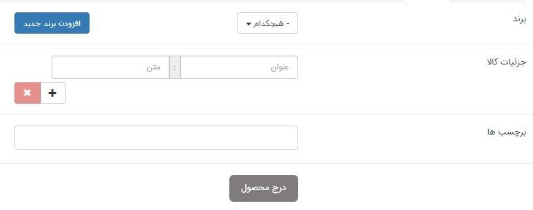 فروشگاه ساز شاپفا ، اولین فروشگاه ساز اینترنتی ایران