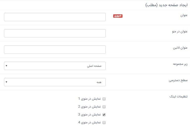 راهنمای گام به گام افزودن مطلب در فروشگاه ساز اینترنتی شاپفا ، اولین سایت ساز و فروشگاه ساز اینترنتی ایران
