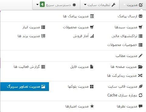 آموزش درج تصاویر سربرگ در فروشگاه ساز و سایت ساز اینترنتی شاپفا ، اولین و بهترین فروشگاه ساز ایرانی