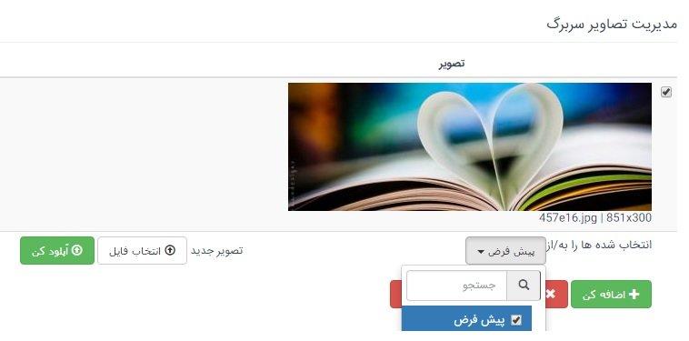 آموزش درج تصاویر سربرگ در فروشگاه ساز و سایت ساز اینترنتی شاپفا