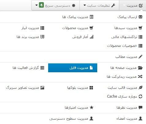 آموزش گام به گام مدیریت فایل ها در فروشگاه ساز شاپفا ، سایت ساز و فروشگاه ساز ایرانی ، شاپفا