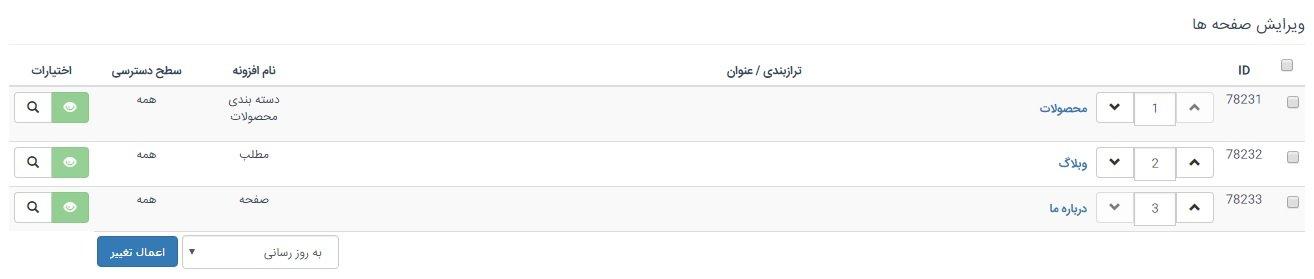 آموزش گام به گام مدیریت صفحات در فروشگاه ساز و سایت ساز اینترنتی شاپفا ، اولین و قدرتمند ترین فروشگاه ساز ایرانی