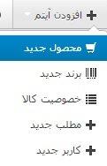 راهنمای گام به گام تعریف محصول در فروشگاه ، فروشگاه ساز شاپفا ، اولین فروشگاه ساز اینترنتی ایران