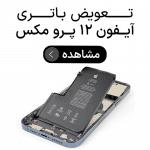 تعویض باتری آیفون 12 پرو مکس