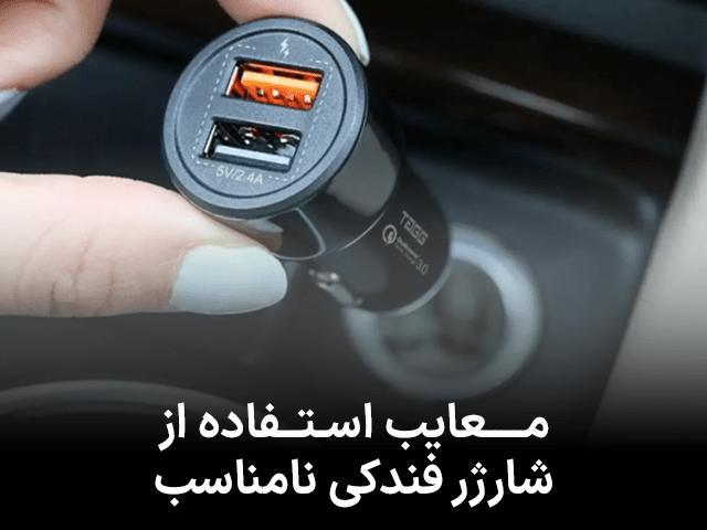 معایب شارژر فندکی غیر اصل