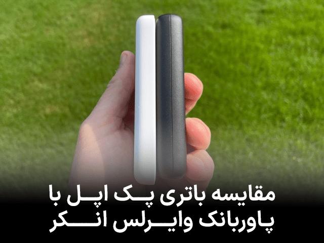 مقایسه باتری پک اپل با پاوربانک وایرلس انکر
