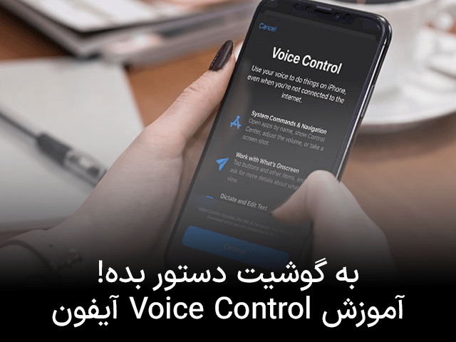 آموزش استفاده از Voice Control در آیفون، آیپد و آیپاد تاچ
