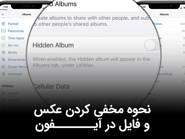 نحوه مخفی کردن عکس و فایل در آیفون