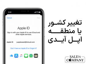 آموزش تغییر کشور اپل آیدی در آیفون و آیپد
