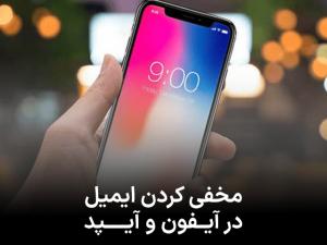آموزش مخفی کردن ایمیل در آیفون و آیپد با iOS 15