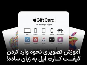 آموزش تصویری نحوه وارد کردن گیفت کارت اپل به زبان ساده!