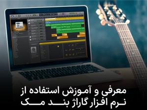معرفی نرم افزار گاراژبند + آموزش آهنگسازی آسان با مک اپل