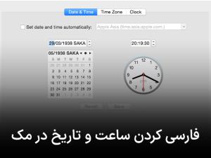 آموزش فارسی کردن تقویم مک