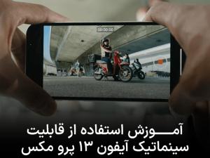 معرفی و آموزش استفاده از قابلیت سینماتیک آیفون ۱۳ پرو مکس