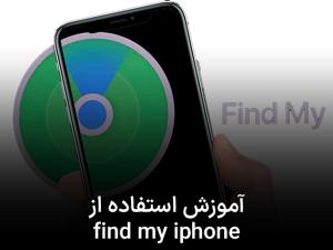 پیداکردن آیفون گمشده با find my iphone