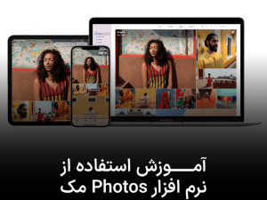 معرفی و آموزش نرم افزار Photos در مک