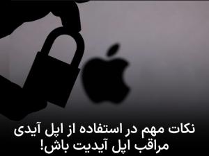 راههای افزایش امنیت اپل آیدی