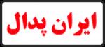 ایران پدال