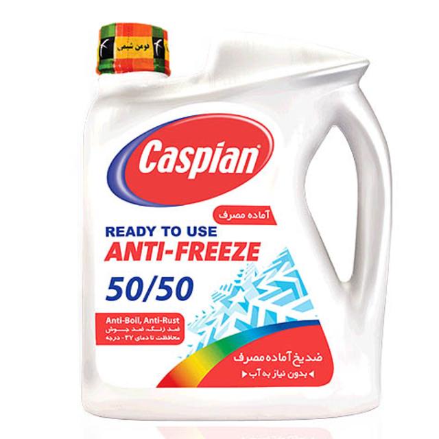 ضدیخ آماده مصرف 2 لیتری کاسپین