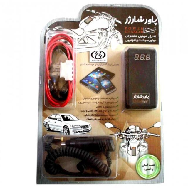 شارژر موبایل مخصوص موتور سیکلت و اتومبیل (مدل پاور شارژر)